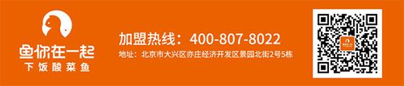 酸菜鱼米饭加盟连锁店要愿意改变自己才能成功,鱼你在一起酸菜鱼米饭加盟