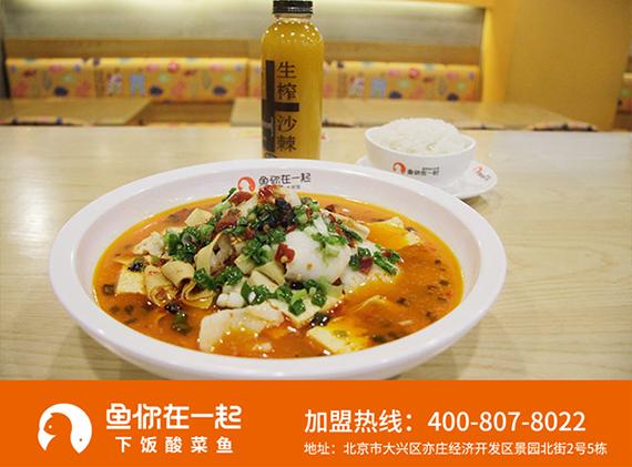 酸菜鱼米饭加盟连锁店经营想要生意好就要选对品牌-鱼你在一起