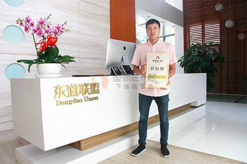 恭喜:张先生6月27日成功签约鱼你在一起广西桂林代理