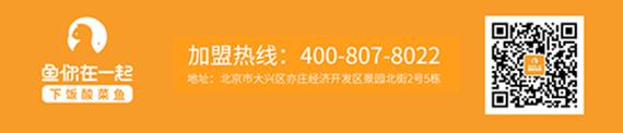酸菜鱼米饭快餐加盟店想要获得成功应该注意什么事项-鱼你在一起