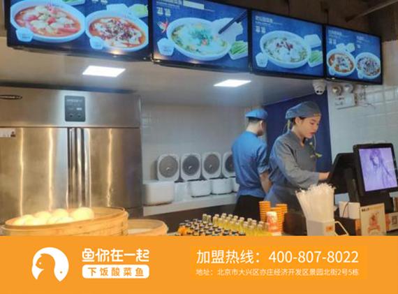 酸菜鱼米饭快餐加盟店经营诀窍就是吸引到消费者-鱼你在一起