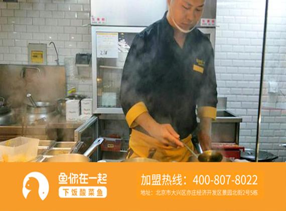 酸菜鱼米饭快餐加盟店,一个真正让消费者们爱上的店面-鱼你在一起