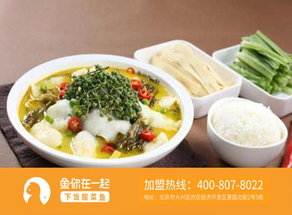 夏季的酸菜鱼米饭快餐加盟店应该这样发展-鱼你在一起