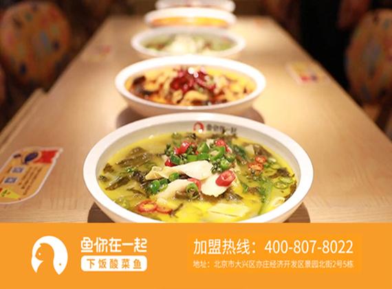 酸菜鱼米饭加盟店经营想要获得成功选择鱼你在一起就对了,值得大家信赖的品牌