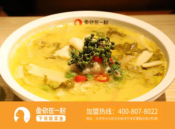 经营特色酸菜鱼米饭快餐加盟店做好管理就能拥有融洽团队-鱼你在一起