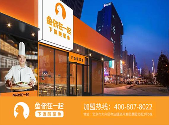 特色酸菜鱼米饭快餐加盟店创业好吗?选择鱼你在一起这个品牌怎样?