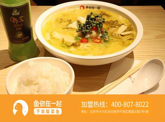 酸菜鱼米饭快餐加盟店经营可以得到总部哪些帮助-鱼你在一起