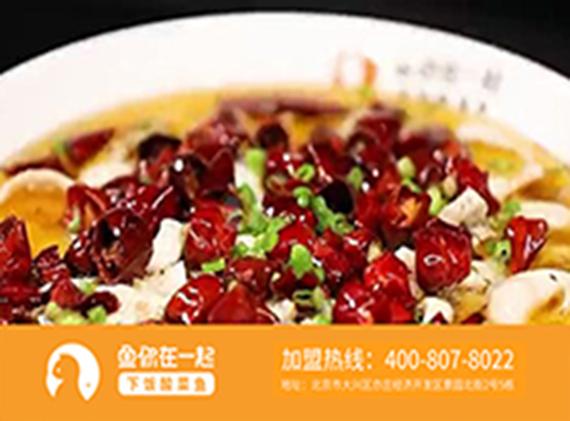 酸菜鱼米饭加盟连锁店菜品应该有哪些特色-鱼你在一起