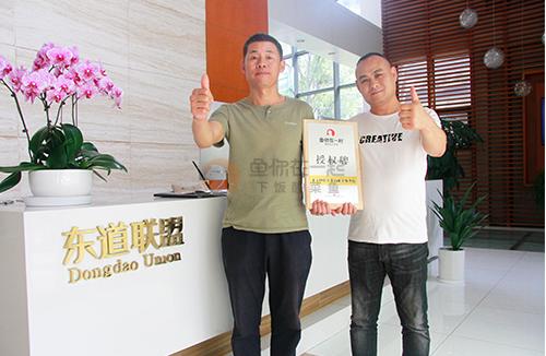 恭喜:田先生、程先生7月25日成功签约鱼你在一起天津店