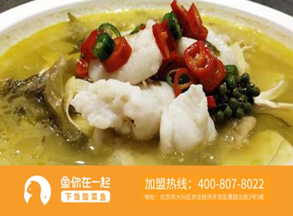 经营酸菜鱼米饭加盟连锁店选择品牌的时候应该看哪些?