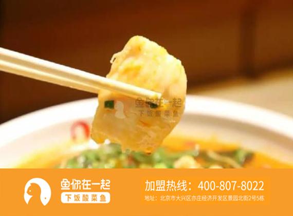 酸菜鱼米饭加盟连锁店经营生意不好?那是因为没有好的引流方法