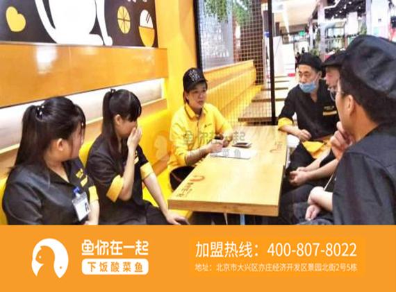 一家生意火爆的酸菜鱼米饭加盟连锁店内的员工应该具备哪些特征?