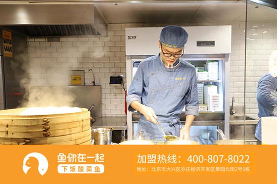 酸菜鱼米饭加盟连锁店在经营的过程中怎样打造良好口碑?