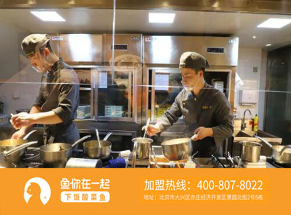 创业酸菜鱼米饭加盟连锁店怎样做才能经营好?