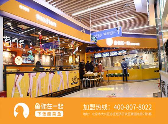 酸菜鱼米饭加盟连锁店经营在选址上面有哪些细节需要注意?