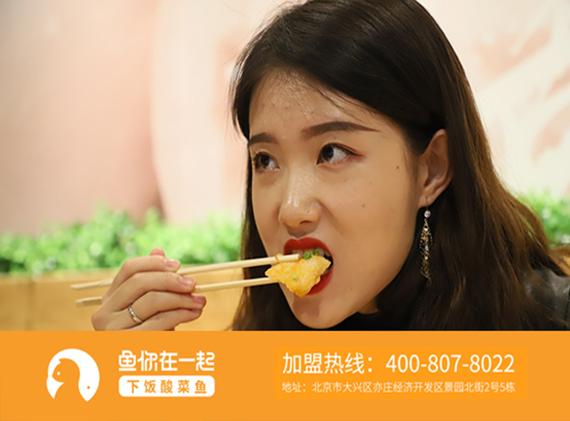 酸菜鱼米饭加盟连锁店在经营的过程中怎样吸引更多消费者?