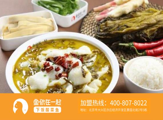 开一家鱼你在一起旗下酸菜鱼米饭加盟连锁店需要多少钱?