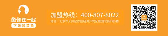 酸菜鱼米饭加盟连锁店经营前景如何?选择鱼你在一起获得成功!