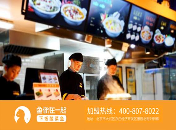 酸菜鱼米饭加盟连锁店经营应该把控好时间段以及开店地段