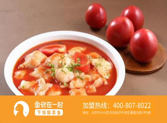 酸菜鱼米饭加盟连锁店在试营业的过程中该注意哪些事情?