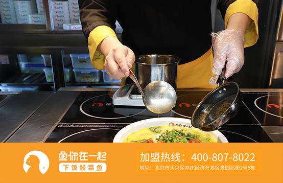鱼你在一起酸菜鱼米饭加盟连锁店选址攻略