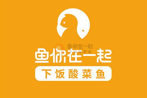 恭喜:韦先生8月30日成功签约鱼你在一起徐州店