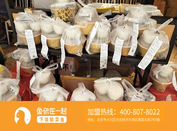 怎样做才能长久的开好一家酸菜鱼米饭加盟连锁店?