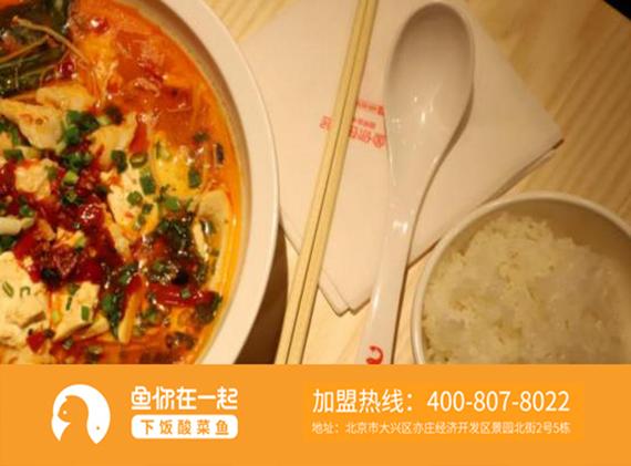 酸菜鱼米饭加盟连锁店创业大家为什么要选择鱼你在一起?