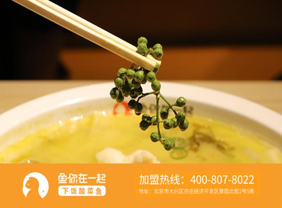 经营酸菜鱼米饭加盟连锁店想要轻松开店该掌握哪些技巧?