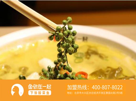 酸菜鱼米饭加盟连锁店经营技巧营销就是鱼你在一起