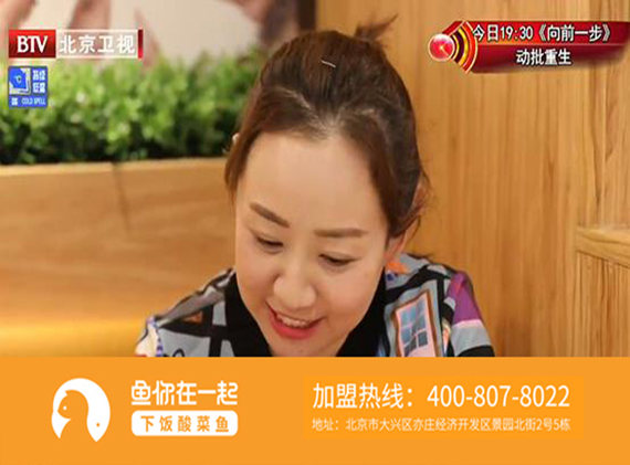 国庆将至鱼你在一起该怎样做好下饭酸菜鱼加盟店活动?