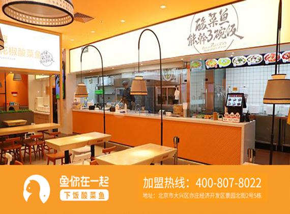 酸菜鱼米饭加盟连锁店怎样才能确定选择一个好品牌?