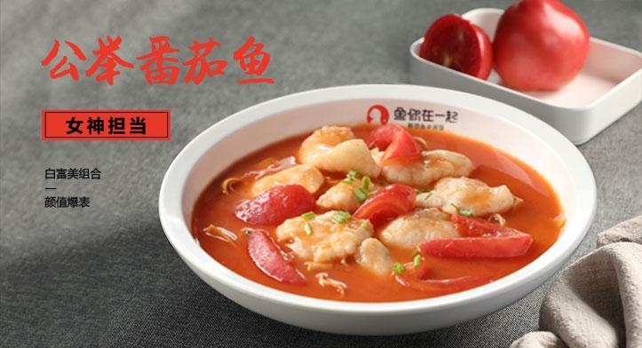 公举番茄鱼