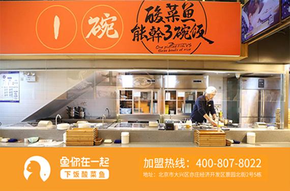 酸菜鱼快餐加盟店创业哪个品牌好?鱼你在一起是首选