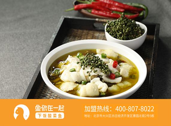 开酸菜鱼米饭加盟店在哪些地理位置比较赚钱