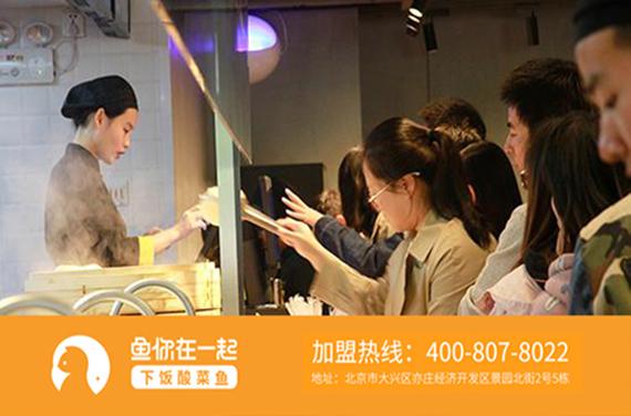 广州开一家鱼你在一起酸菜鱼外卖加盟店能赚钱吗