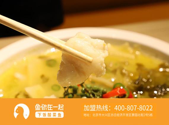 鱼你在一起酸菜鱼快餐加盟店员工应该具备哪些能力