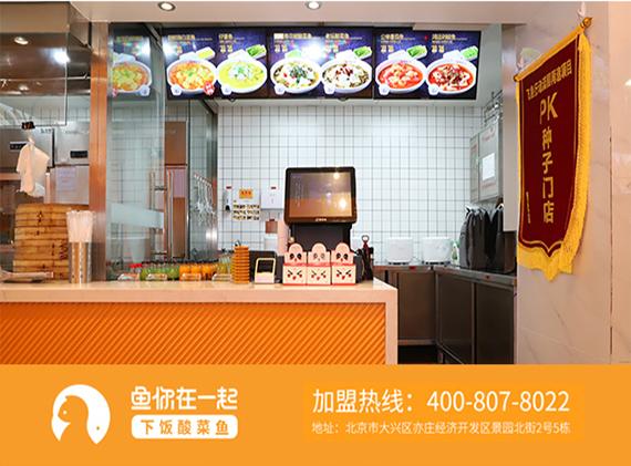夫妻创业酸菜鱼快餐加盟店经营更轻松