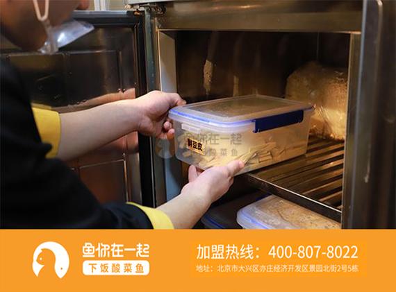 寒冷冬季鱼你在一起酸菜鱼加盟品牌火爆北京城