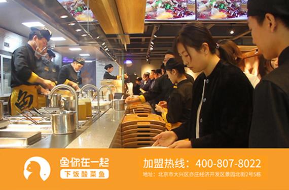 下饭酸菜鱼加盟店如何有一个好的氛围来吸引更多的消费者
