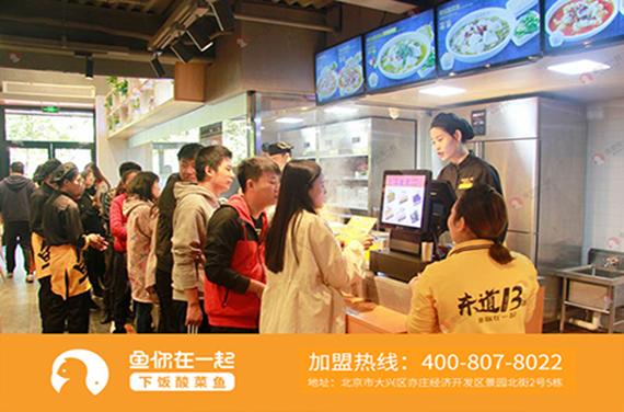 经营下饭酸菜鱼加盟店应该注意哪些事项