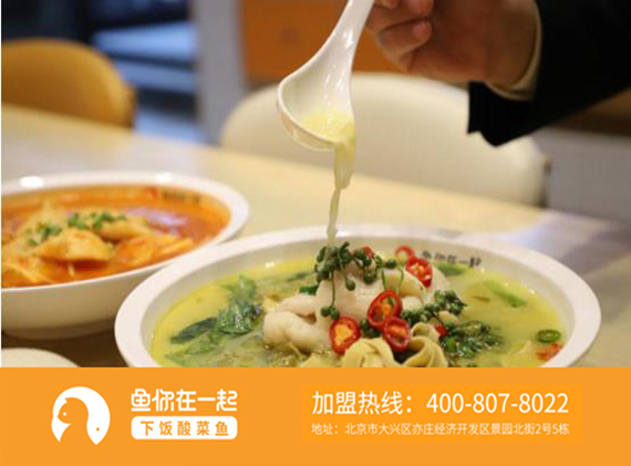 酸菜鱼快餐加盟店在经营的过程中怎样可以经营的更好