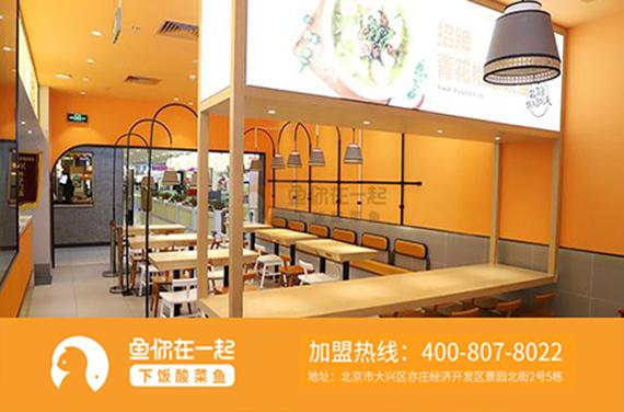 开酸菜鱼米饭加盟店多久可以获得回本,让自己盈利