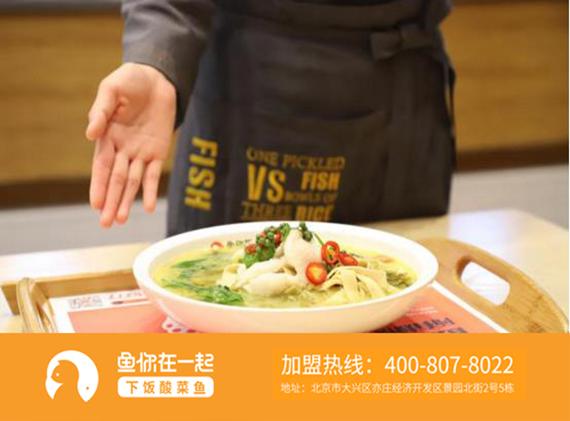 开酸菜鱼快餐加盟店在资金上应该怎样做