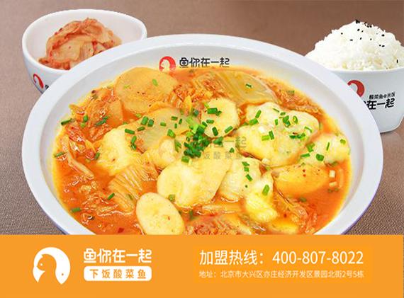 开酸菜鱼米饭加盟店怎样可以是一个达标的店面