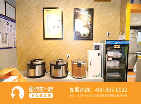 酸菜鱼米饭加盟连锁店在经营的初期应该怎样经营
