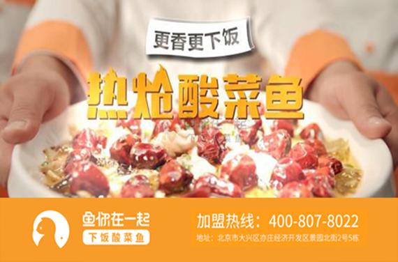 山东开下饭酸菜鱼加盟店的利润有多大
