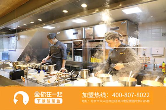酸菜鱼快餐加盟店在经营的过程中应该注意哪些细节