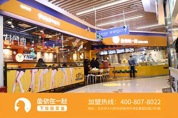 酸菜鱼米饭加盟店哪点可以成为消费者的需求点