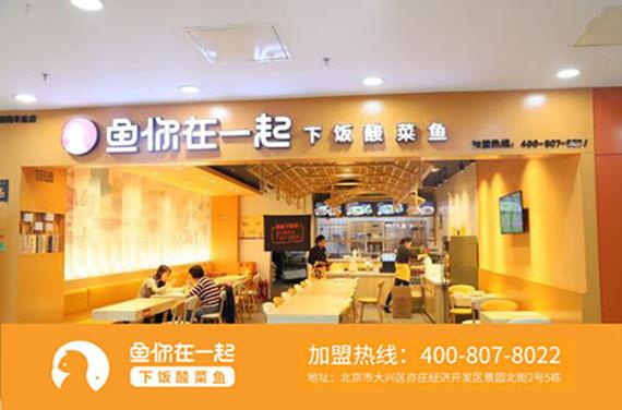 经营酸菜鱼米饭加盟店怎样可以让其四季无淡季